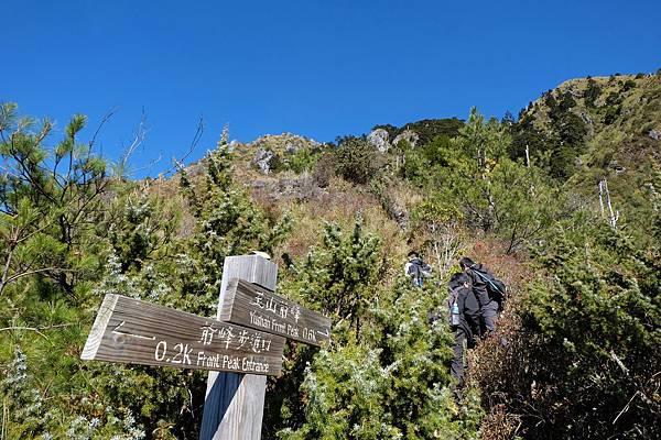 玉山前峰攀登里程0.2公里