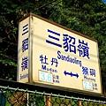 三貂嶺(Sandiaoling)