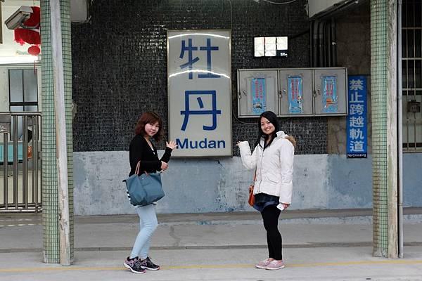 牡丹(Mudan)