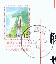 民國八十八年「多良車站」紀念限時郵票