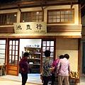 近代歷史博物館-鴻豐行
