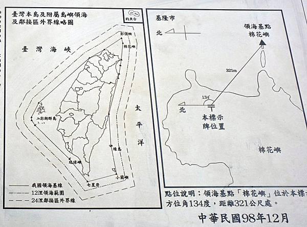 台灣領海基點與基線Map