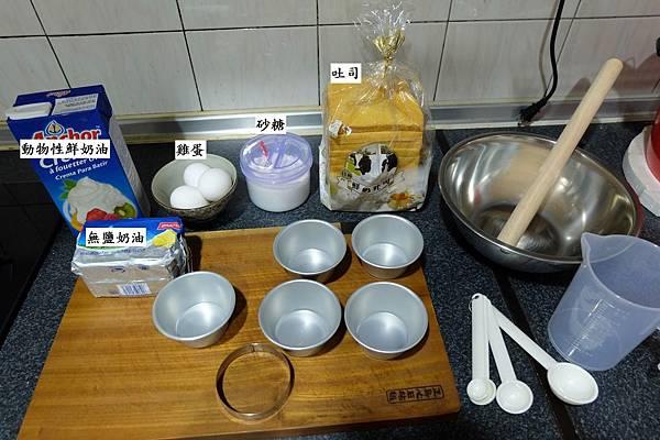 吐司皮蛋塔食材原料
