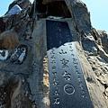 山海瀑布之源巨石上的碑文