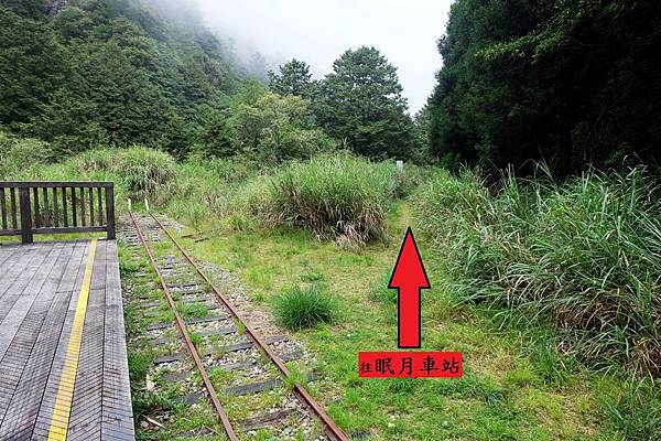 鐵道往眠月車站方向