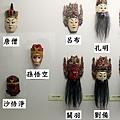 中國小說人物代表面具