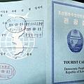 北朝鮮入境紙本觀光證