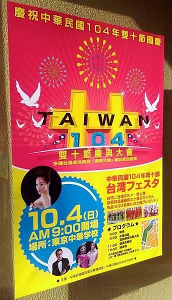 東京中華學校國慶升旗典禮海報
