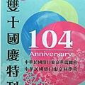 國慶典禮封面