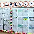 東京中華學校布告欄