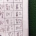 東京中華學校寫作文要標注音