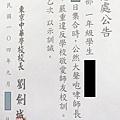 東京中華學校記過單