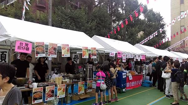 東京中華學校園遊會