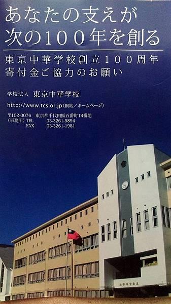 東京中華學校100年募款
