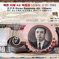100元北韓鈔票