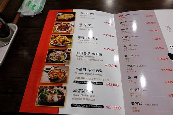 北村百年土種蔘雞湯menu