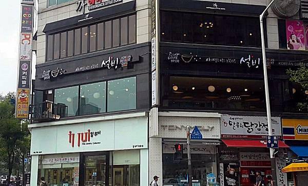 雪冰慶熙大學國際校區分店