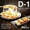 韓式年糕系列DM