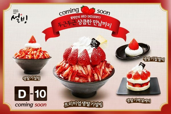 草莓雪冰DM
