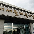 이새돌바둑기념관