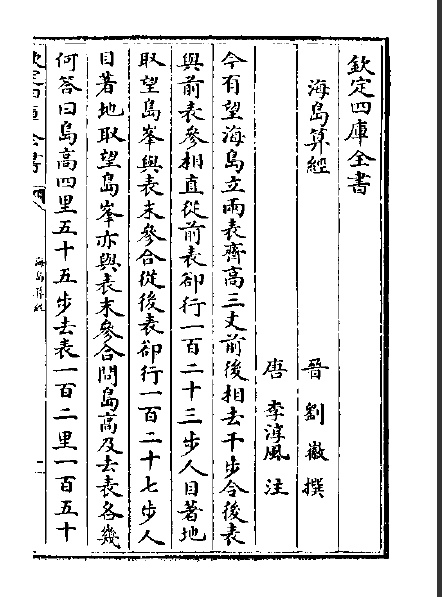 《海島算經》第一頁(清乾隆《四庫全書》版本)