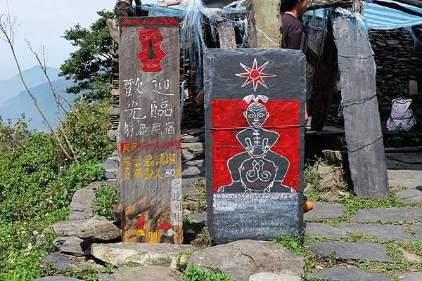 歡迎光臨射鹿部落(巴達因社)
