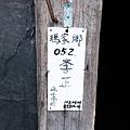 門牌:瑪家鄉052李正
