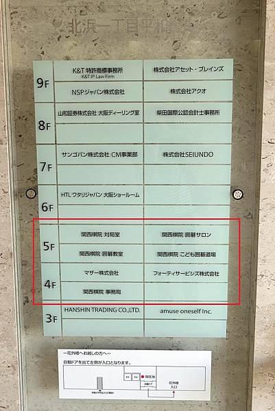 關西棋院位於第四、五樓層