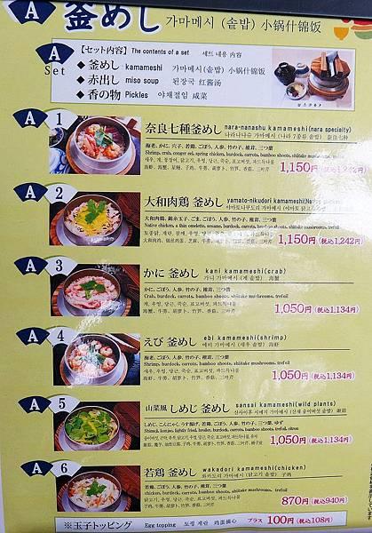 志津香釜飯A定食菜單
