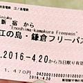 小田急電鐵-江之島‧鐮倉周遊券
