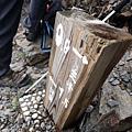 距離玉山主峰0.9km