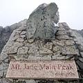 玉山主峰(H3952m)