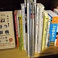 日本旅遊書籍