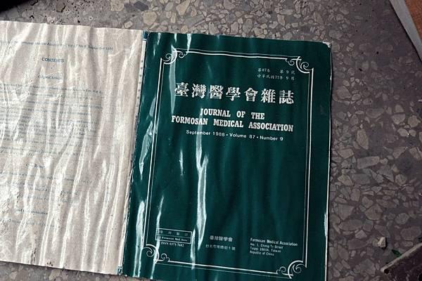台灣醫學會雜誌(民國七十七年)