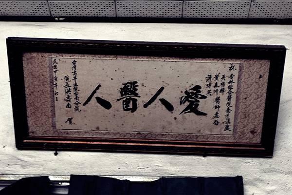 『愛人醫人』匾額