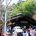 小火車嵐山車站