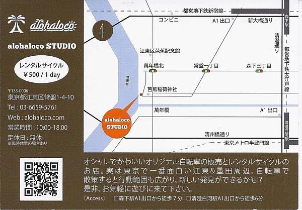 alohaloco STUDIO(清澄白河店)