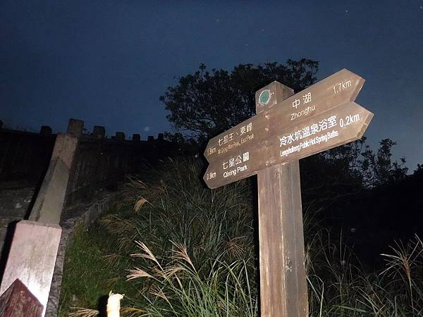 18:00抵達冷水坑登山口(H746m)