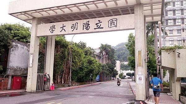 國立陽明大學校門口