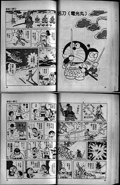 哆啦A夢「名刀.電光丸」