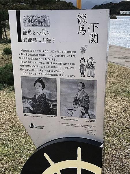 據傳坂本龍馬夫妻也曾登島過