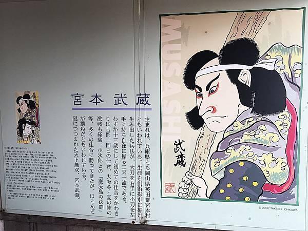 宮本武藏生平簡介