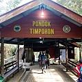 Timpohon Gate(H1866.4m)