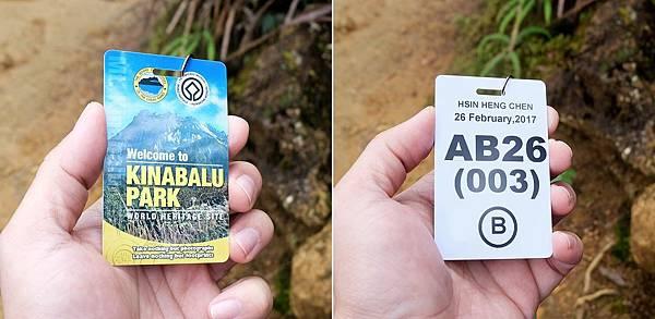 沙巴神山登山證