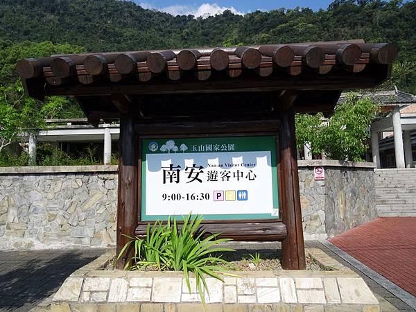 南安遊客中心登記入園