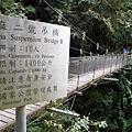 黃麻二號吊橋(9.6K)