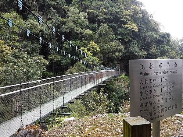 瓦拉米吊橋(12.1K)