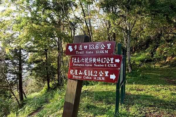 瓦拉米山屋前的路牌
