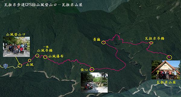 瓦拉米步道GPS地圖
