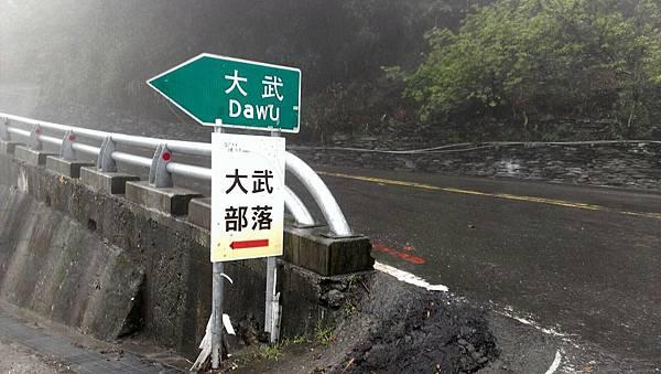 霧台公路前往大武路口